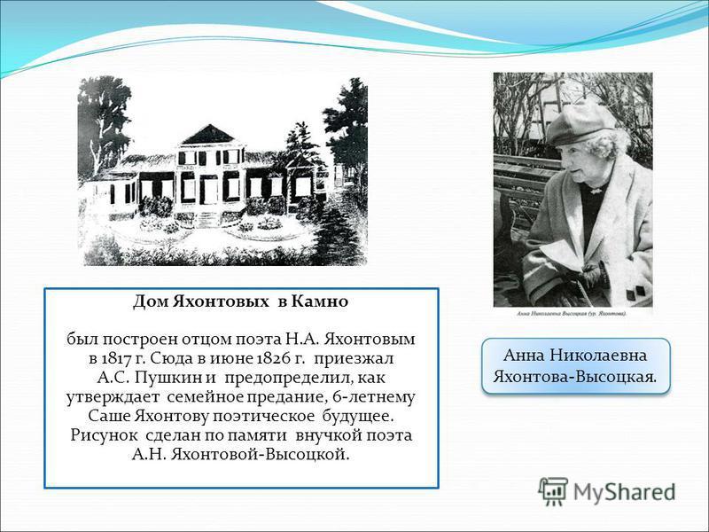 Дом Яхонтовых в Камно был построен отцом поэта Н.А. Яхонтовым в 1817 г. Сюда в июне 1826 г. приезжал А.С. Пушкин и предопределил, как утверждает семейное предание, 6-летнему Саше Яхонтову поэтическое будущее. Рисунок сделан по памяти внучкой поэта А.