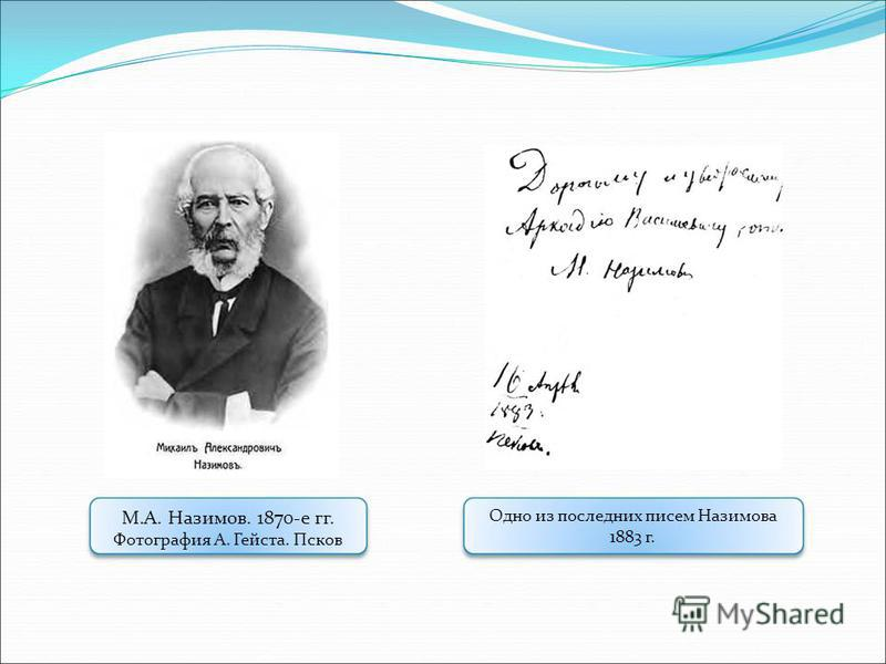 М.А. Назимов. 1870-е гг. Фотография А. Гейста. Псков Одно из последних писем Назимова 1883 г.