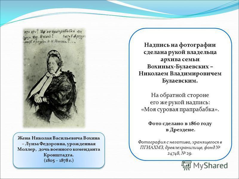 Надпись на фотографии сделана рукой владельца архива семьи Вохиных-Булаевских – Николаем Владимировичем Булаевским. На обратной стороне его же рукой надпись: «Моя суровая прапрабабка». Фото сделано в 1860 году в Дрездене. Фотография с негатива, храня