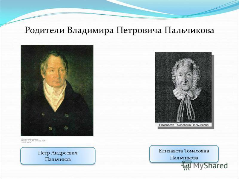 Родители Владимира Петровича Пальчикова Петр Андреевич Пальчиков Елизавета Томасовна Пальчикова