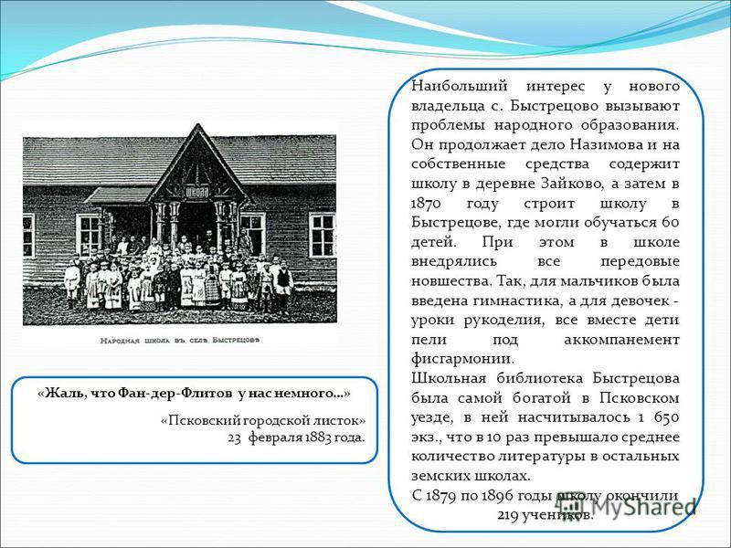 Наибольший интерес у нового владельца с. Быстрецово вызывают проблемы народного образования. Он продолжает дело Назимова и на собственные средства содержит школу в деревне Зайково, а затем в 1870 году строит школу в Быстрецове, где могли обучаться 60