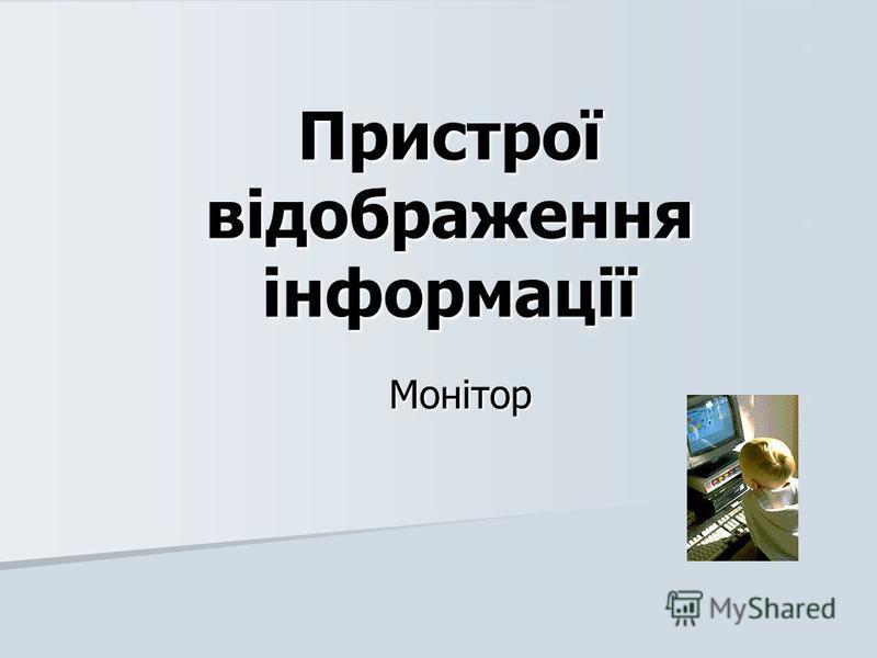 Пристрої відображення інформації Монітор