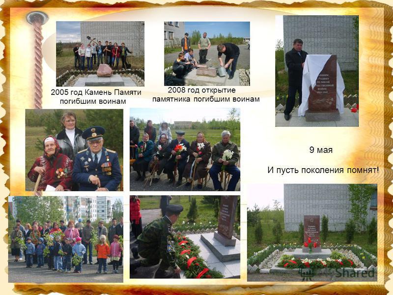 2005 год Камень Памяти погибшим воинам 2008 год открытие памятника погибшим воинам 9 мая И пусть поколения помнят!