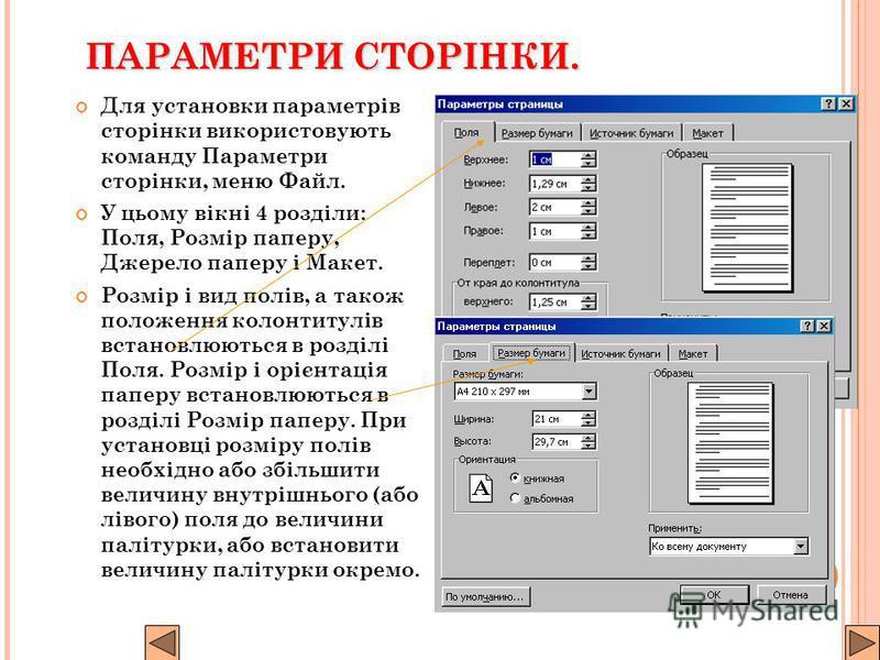 ПАРАМЕТРИ СТОРІНКИ. Для установки параметрів сторінки використовують команду Параметри сторінки, меню Файл. У цьому вікні 4 розділи: Поля, Розмір паперу, Джерело паперу і Макет. Розмір і вид полів, а також положення колонтитулів встановлюються в розд