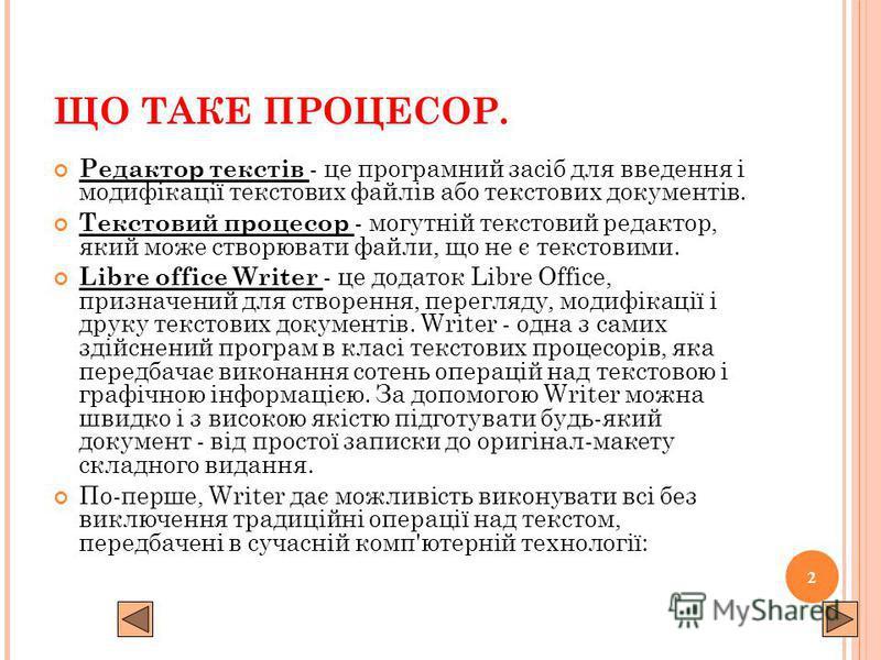 ЩО ТАКЕ ПРОЦЕСОР. Редактор текстів - це програмний засіб для введення і модифікації текстових файлів або текстових документів. Текстовий процесор - могутній текстовий редактор, який може створювати файли, що не є текстовими. Libre office Writer - це
