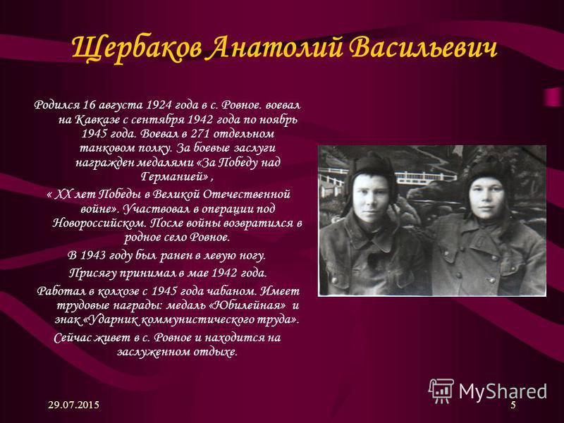29.07.20154 Астафьев Николай Васильевич