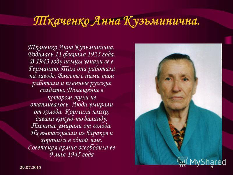 29.07.20156 Костышина Павлина Ефимовна. Павлина Ефимовна родилась 24 августа 1926 г. 23 июня 1943 г. Ее угнали в Германию. Там она работала в трамвайном ДЕПО. 8 мая 1945 г. Ее освободили советские солдаты, и она вернулась в свой родной дом.
