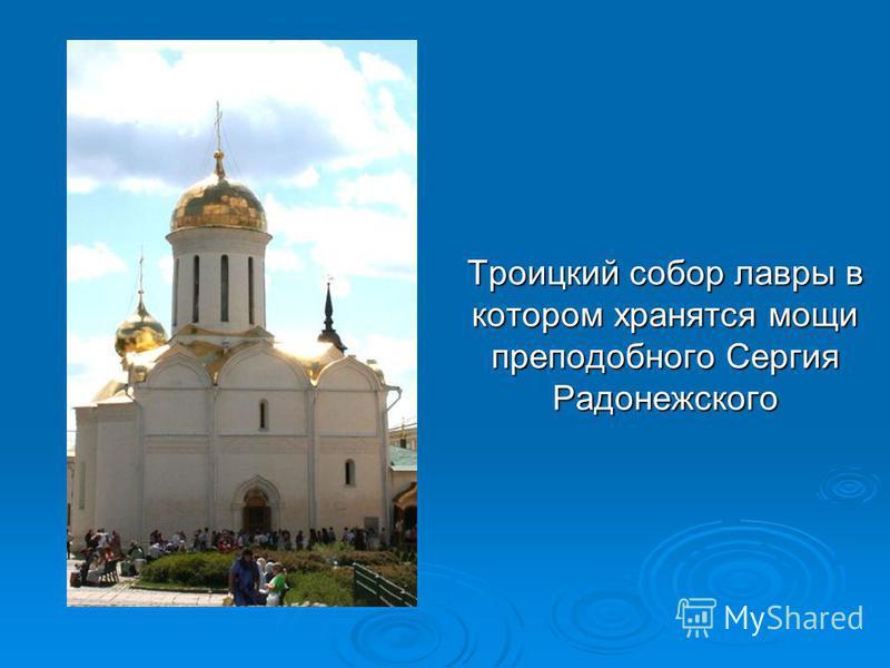 Троицкий собор лавры в котором хранятся мощи преподобного Сергия Радонежского