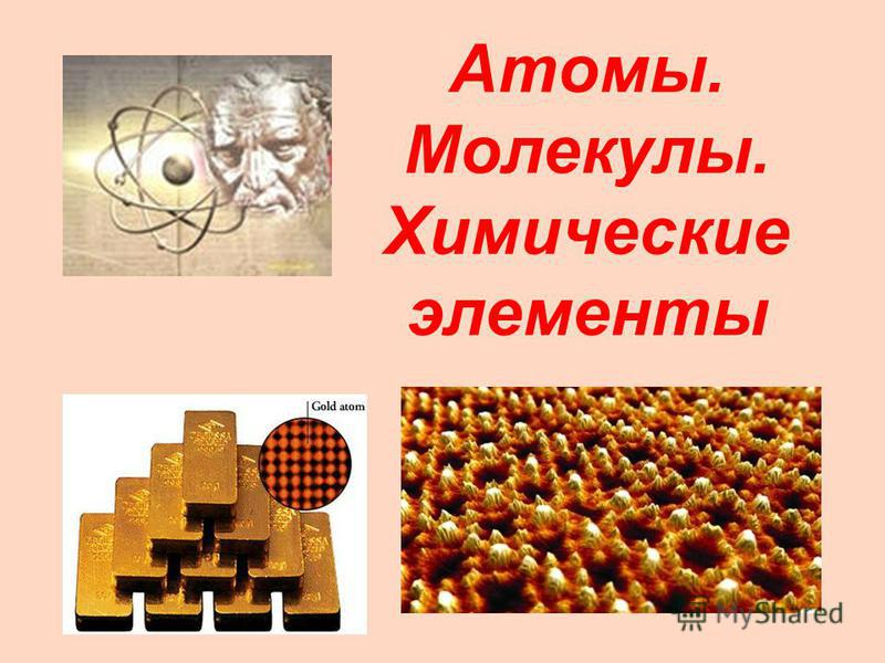 Атомы. Молекулы. Химические элементы