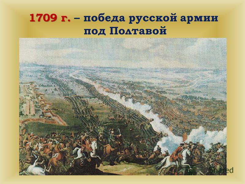 1709 г. 1709 г. – победа русской армии под Полтавой