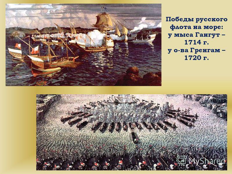 Победы русского флота на море: у мыса Гангут – 1714 г. у о-ва Гренгам – 1720 г.