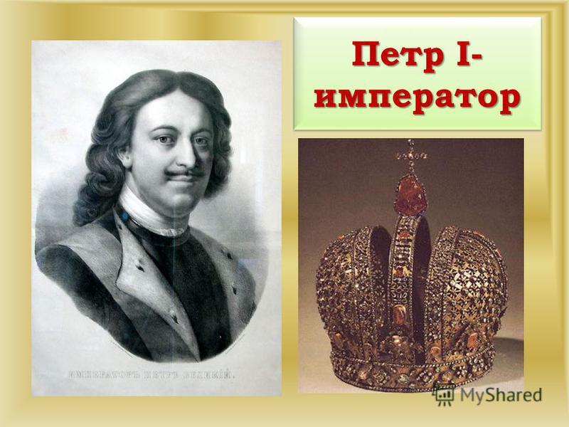 Петр I- император