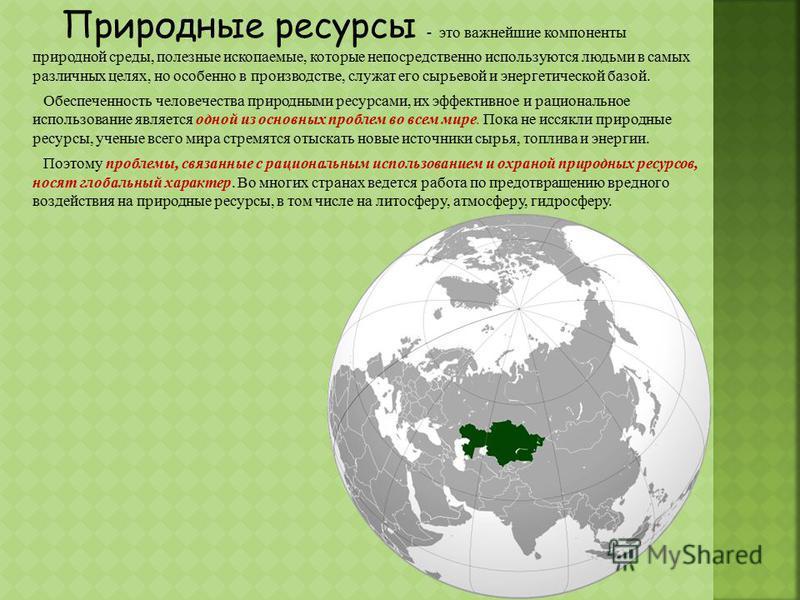 Природные ресурсы - это важнейшие компоненты природной среды, полезные ископаемые, которые непосредственно используются людьми в самых различных целях, но особенно в производстве, служат его сырьевой и энергетической базой. Обеспеченность человечеств