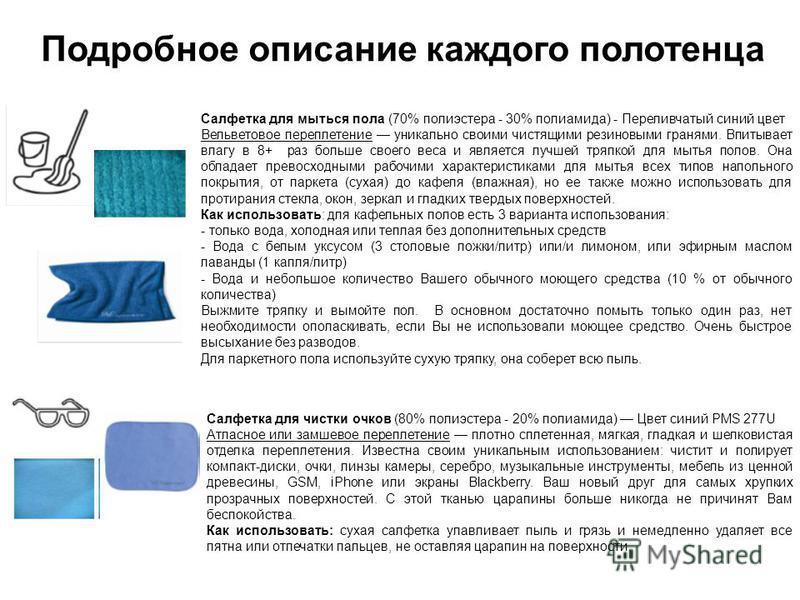 Подробное описание каждого полотенца Салфетка для мыться пола (70% полиэстера - 30% полиамида) - Переливчатый синий цвет Вельветовое переплетение уникально своими чистящими резиновыми гранями. Впитывает влагу в 8+ раз больше своего веса и является лу