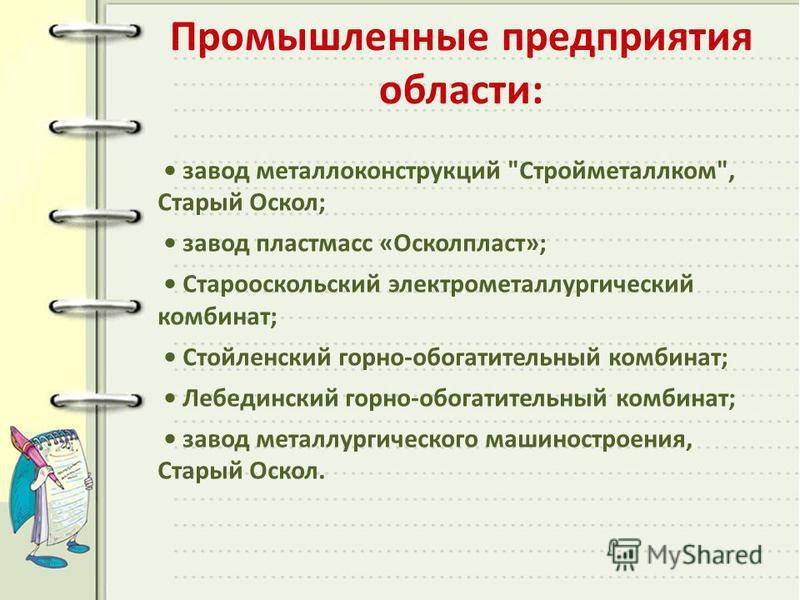 Промышленные предприятия области: завод металлоконструкций