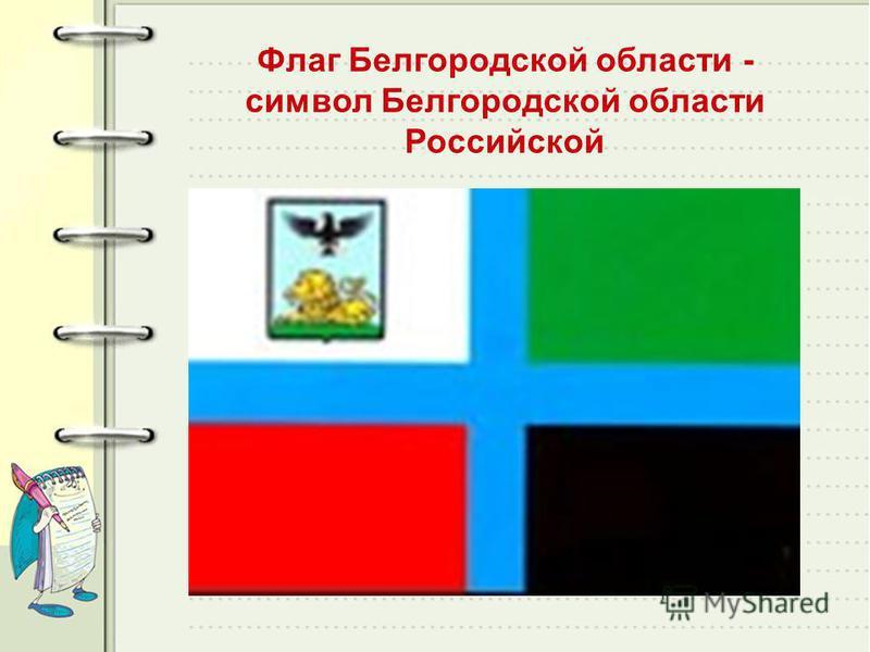 Флаг Белгородской области - символ Белгородской области Российской