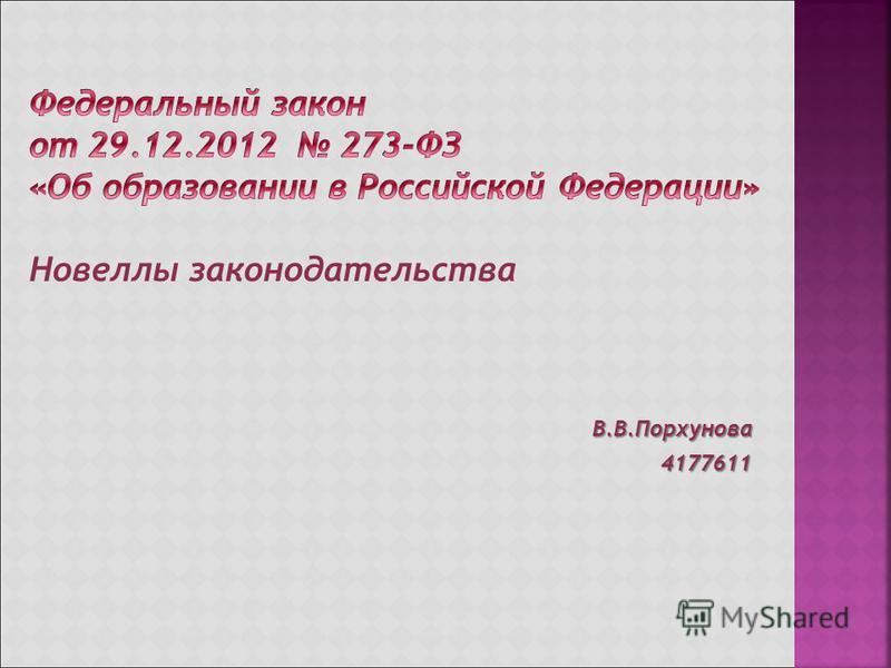 В.В.Порхунова 4177611