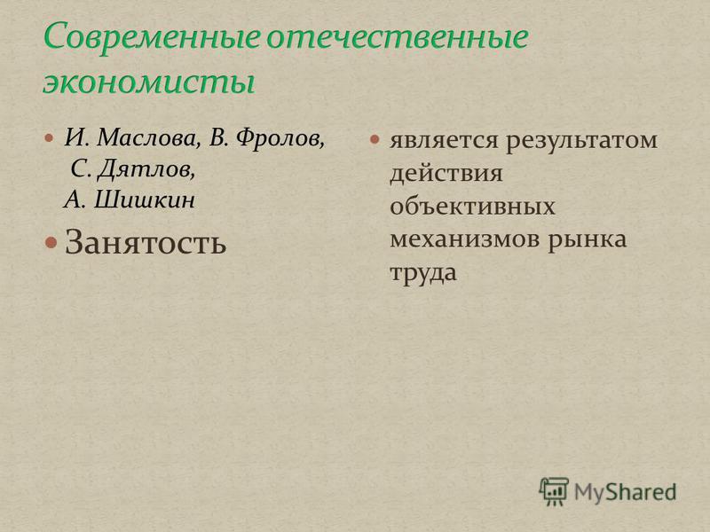 И. Маслова, В. Фролов, С. Дятлов, А. Шишкин Занятость является результатом действия объективных механизмов рынка труда
