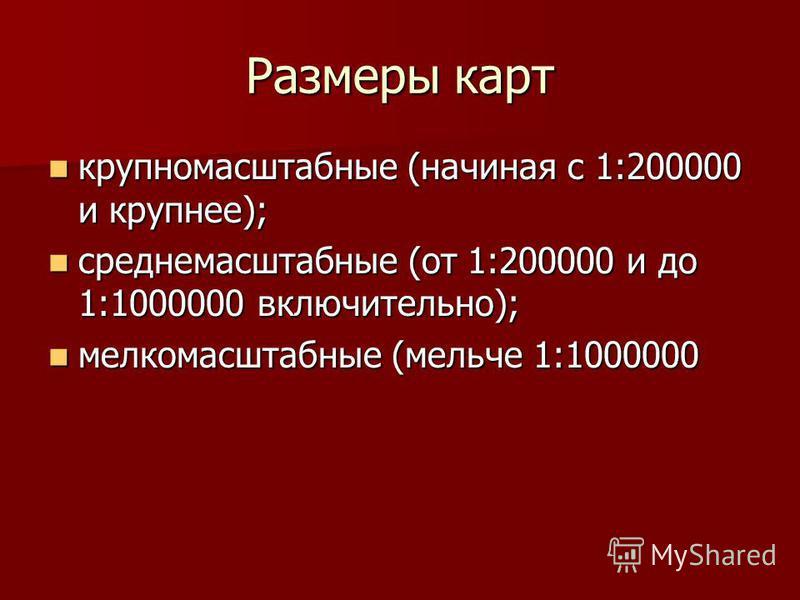 Размеры карт крупномасштабные (начиная с 1:200000 и крупнее); крупномасштабные (начиная с 1:200000 и крупнее); среднемасштабные (от 1:200000 и до 1:1000000 включительно); среднемасштабные (от 1:200000 и до 1:1000000 включительно); мелкомасштабные (ме