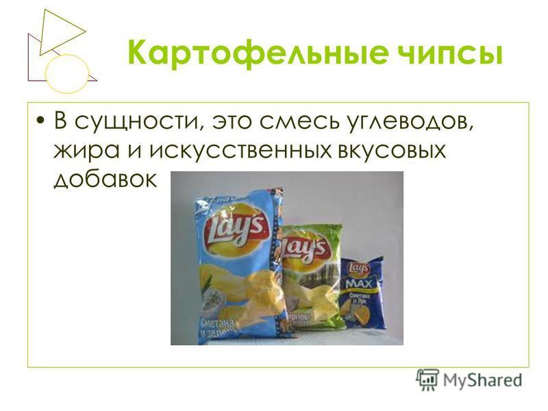 Картофельные чипсы В сущности, это смесь углеводов, жира и искусственных вкусовых добавок