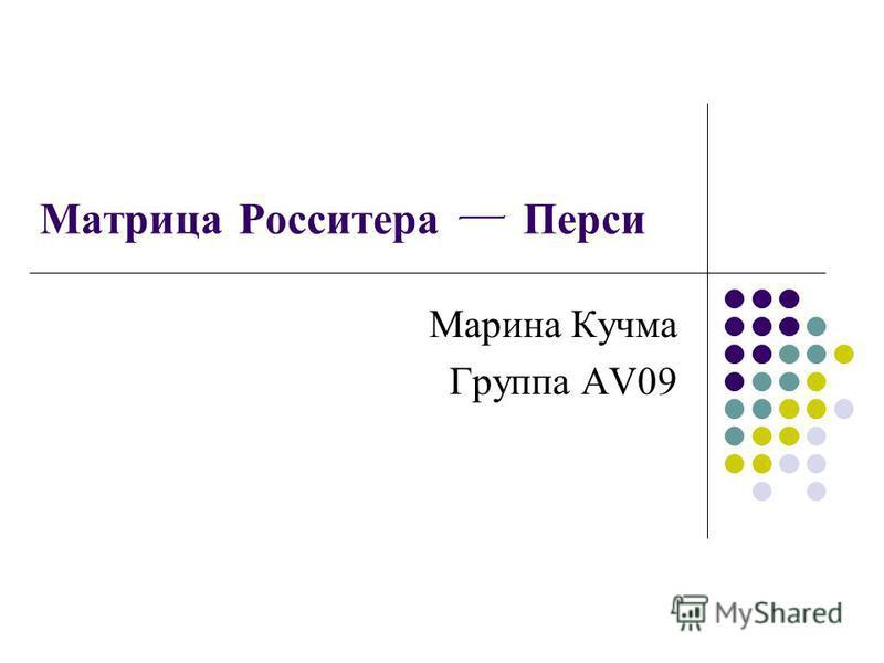 Матрица Росситера Перси Марина Кучма Группа AV09