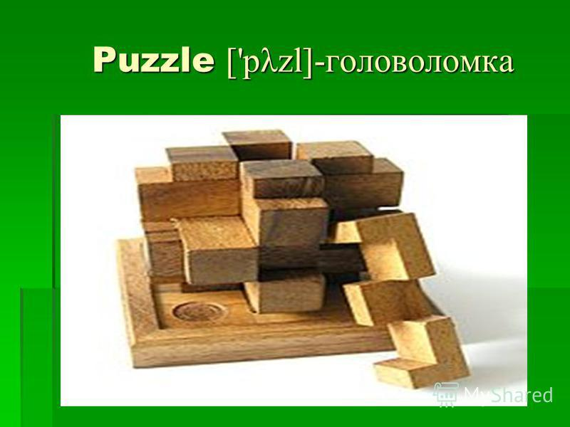 Puzzle ['pλzl]-головоломка Puzzle ['pλzl]-головоломка