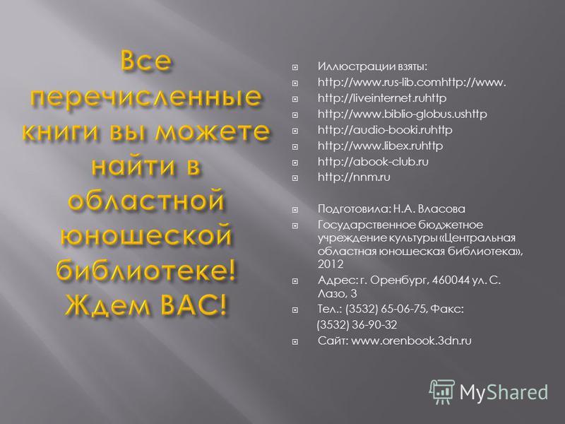 Иллюстрации взяты: http://www.rus-lib.comhttp://www. http://liveinternet.ruhttp http://www.biblio-globus.ushttp http://audio-booki.ruhttp http://www.libex.ruhttp http://abook-club.ru http://nnm.ru Подготовила: Н.А. Власова Государственное бюджетное у