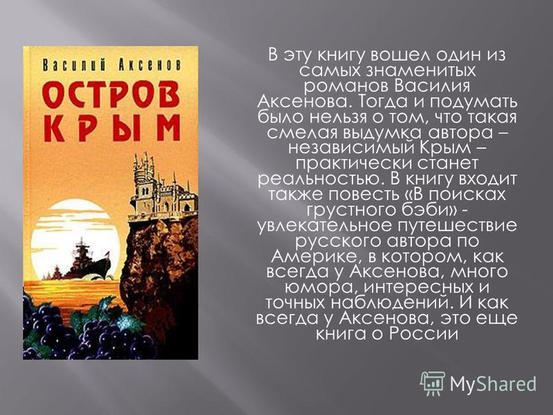 В эту книгу вошел один из самых знаменитых романов Василия Аксенова. Тогда и подумать было нельзя о том, что такая смелая выдумка автора – независимый Крым – практически станет реальностью. В книгу входит также повесть «В поисках грустного бэби» - ув