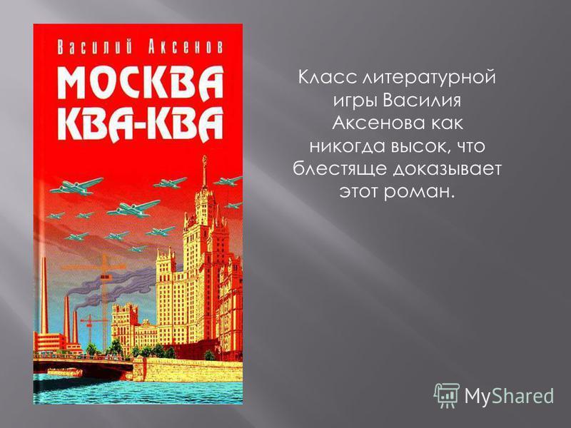 Класс литературной игры Василия Аксенова как никогда высок, что блестяще доказывает этот роман.