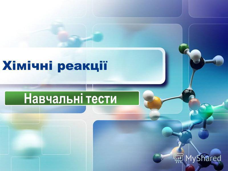 Хімічні реакції Навчальні тести