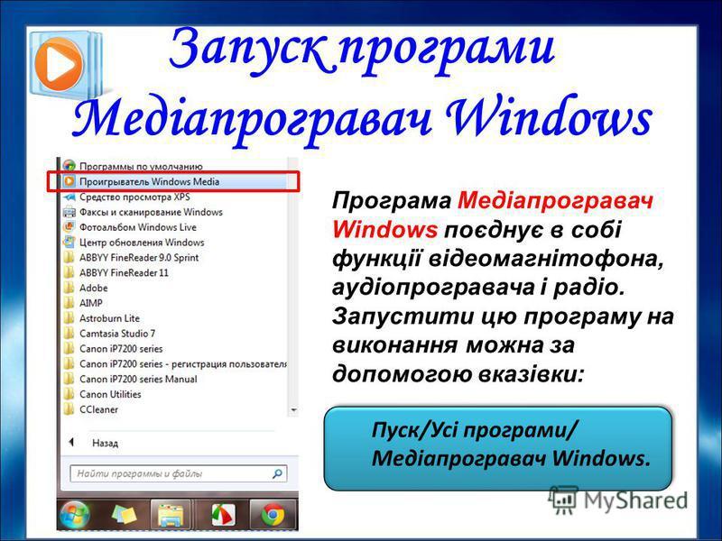 Програма Медіапрогравач Windows поєднує в собі функції відеомагнітофона, аудіопрогравача і радіо. Запустити цю програму на виконання можна за допомогою вказівки: Запуск програми Медіапрогравач Windows Пуск/Усі програми/ Медіапрогравач Windows. Пуск/У