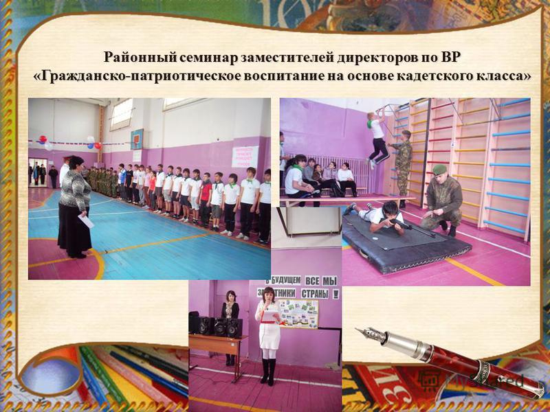 Районный семинар заместителей директоров по ВР «Гражданско-патриотическое воспитание на основе кадетского класса»