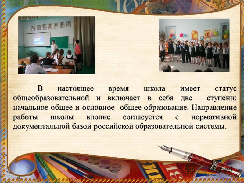 В настоящее время школа имеет статус общеобразовательной и включает в себя две ступени: начальное общее и основное общее образование. Направление работы школы вполне согласуется с нормативной документальной базой российской образовательной системы.