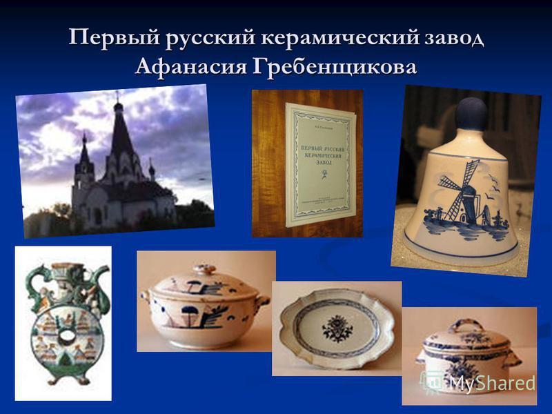 Первый русский керамический завод Афанасия Гребенщикова