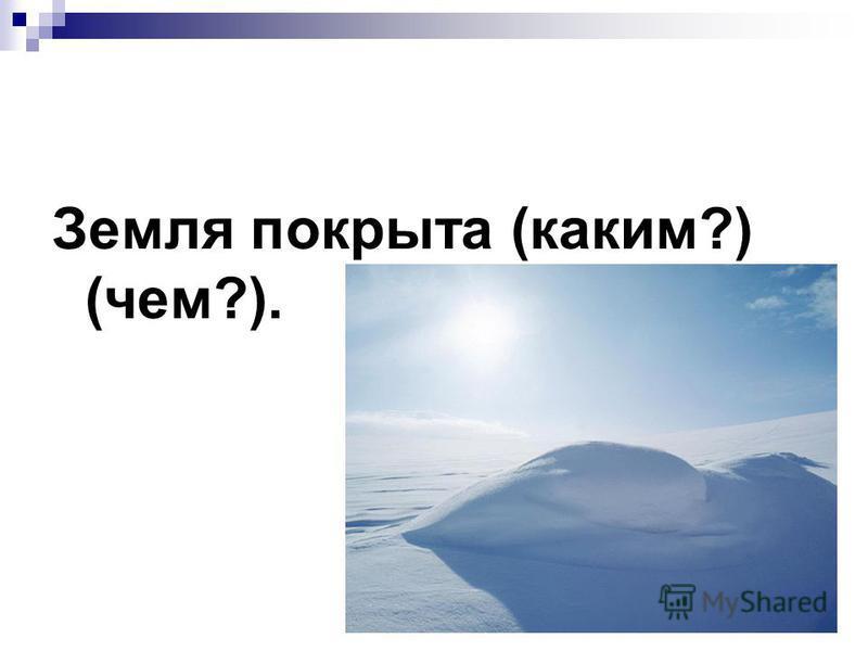 Зима в этом году была (с чем?) и (с чем?).