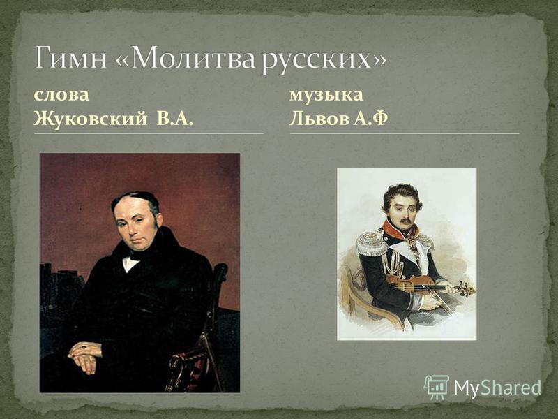 слова Жуковский В.А. музыка Львов А.Ф