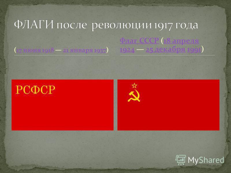 (17 июня 1918 21 января 1937)17 июня 191821 января 1937 Флаг СССРФлаг СССР (18 апреля 1924 25 декабря 1991)18 апреля 192425 декабря 1991