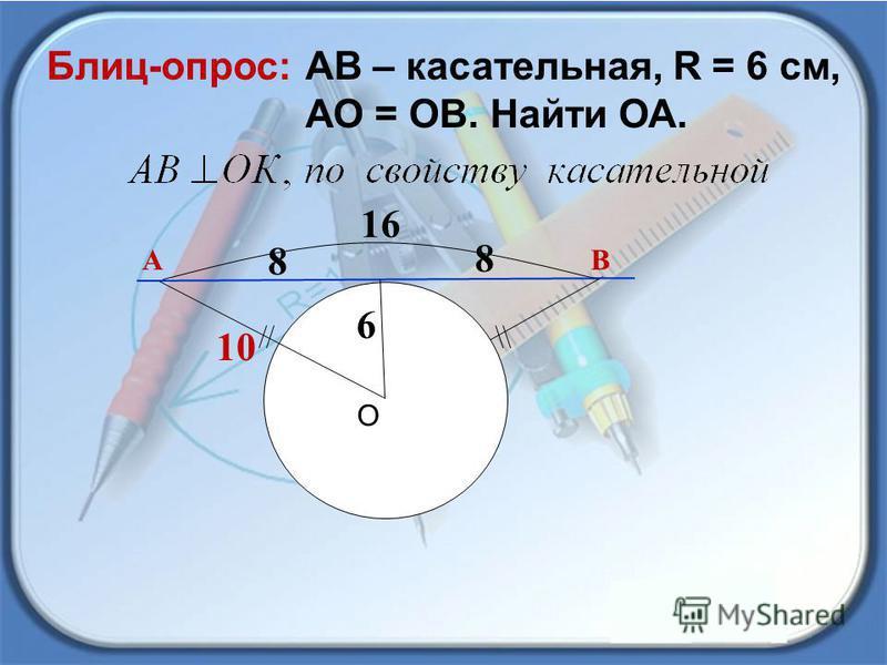 О АВ – касательная, R = 6 см, АО = ОВ. Найти ОА. Блиц-опрос: 6 А 16 8 8 10 В