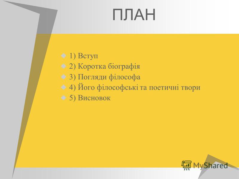 ПЛАН 1) Вступ 2) Коротка біографія 3) Погляди філософа 4) Його філософські та поетичні твори 5) Висновок