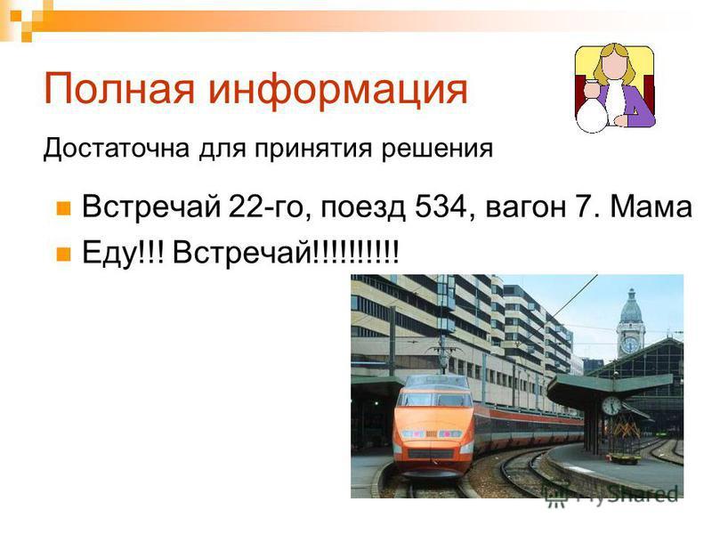 Полная информация Встречай 22-го, поезд 534, вагон 7. Мама Еду!!! Встречай!!!!!!!!!! Достаточна для принятия решения
