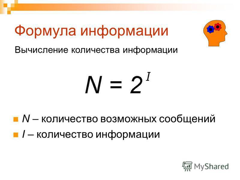 Формула информации N – количество возможных сообщений I – количество информации Вычисление количества информации