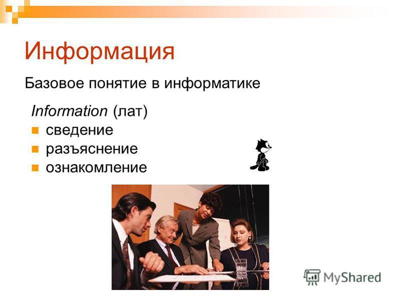 Информация Information (лат) сведение разъяснение ознакомление Базовое понятие в информатике