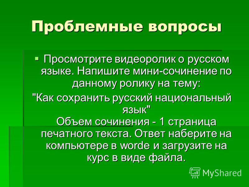 Проблемные вопросы Просмотрите видеоролик о русском языке. Напишите мини-сочинение по данному ролику на тему: Просмотрите видеоролик о русском языке. Напишите мини-сочинение по данному ролику на тему: