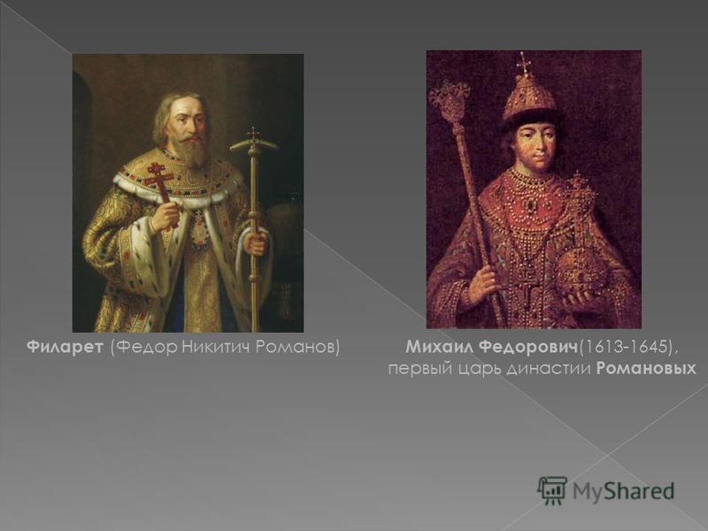 Филарет (Федор Никитич Романов) Михаил Федорович (1613-1645), первый царь династии Романовых