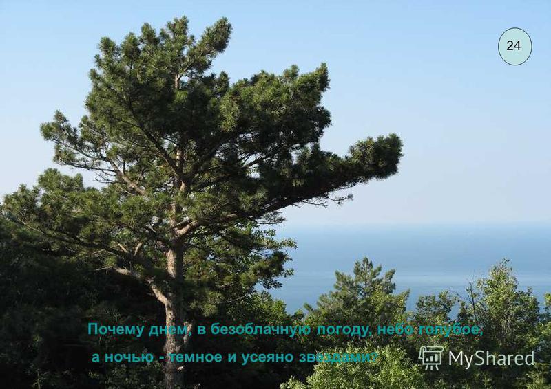 Почему днем, в безоблачную погоду, небо голубое, а ночью - темное и усеяно звездами ? 24