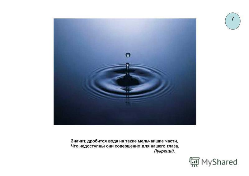 Значит, дробится вода на такие мельчайшие части, Что недоступны они совершенно для нашего глаза. Лукреций. 7