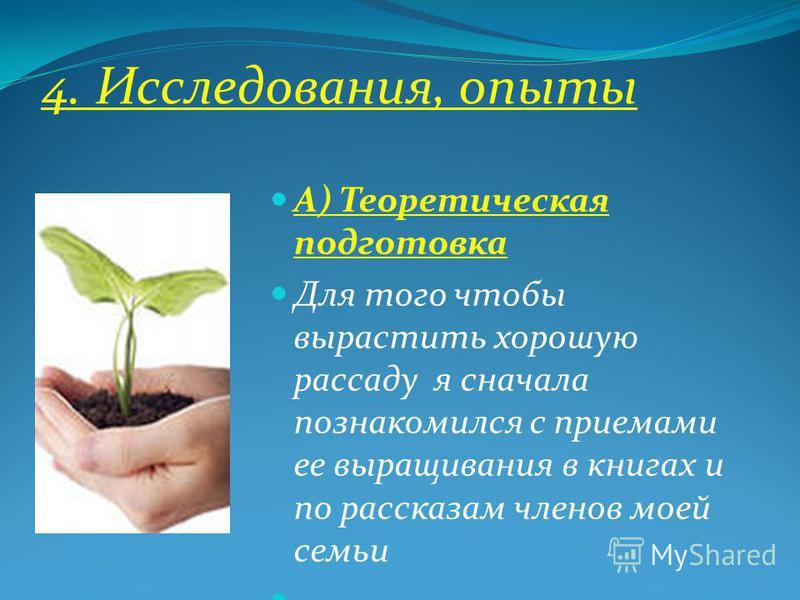 4. Исследования, опыты А) Теоретическая подготовка Для того чтобы вырастить хорошую рассаду я сначала познакомился с приемами ее выращивания в книгах и по рассказам членов моей семьи.