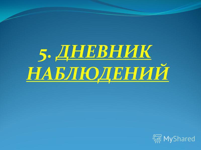 5. ДНЕВНИК НАБЛЮДЕНИЙ