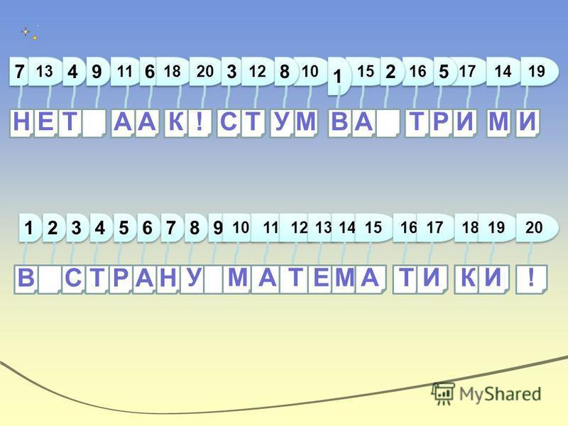 7 7 17 13 4 4 9 9 11 6 6 18 20 16 3 3 15 10 12 5 5 8 8 1 1 2 2 14 19 Н Е Т А А К !СТ У МВ Т РИИМА 1 1 В 2 2 3 3 С 4 4 Т 5 5 Р 6 6 А 7 7 Н 8 8 У 9 9 10 М 11 А 12 Т 13 Е 14 М 15 А 16 Т 17 И 18 К 19 И 20 !