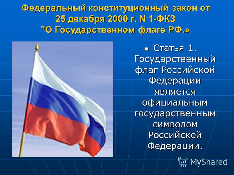 Федеральный конституционный закон от 25 декабря 2000 г. N 1-ФКЗ